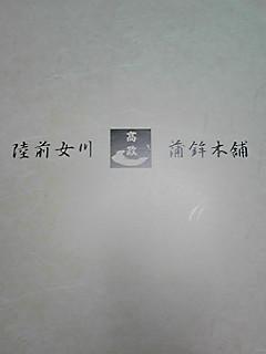 110706_1419~02.JPG
